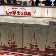 薯條三兄弟 11月現貨代購中 現貨在台 薯條 三兄弟 日本薯條三兄弟 10包入
