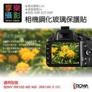 [享樂攝影]RX100 鋼化保護貼 螢幕保護貼 防爆 9H 相機玻璃保護貼 0.33mm RX100 RX100 II M2 M3 適用
