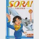 SORA!空服員物語 3