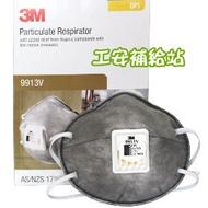 【工安補給站】3M 9913V P1 專業紐澳規帶閥防塵口罩 工業用活性碳口罩 氣閥式碗型口罩 (每盒10個 ) (附排氣閥) GP1口罩