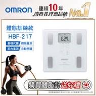 OMRON歐姆龍 體重體脂計 HBF-217 兩色任選 (白/粉) ★送質感帆布提袋