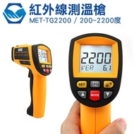 工仔人 高溫鍛造 化學化工 爐窟 非接觸式 工業用紅外線測溫槍 TG2200 CE工業級200~2200度紅外線測溫槍