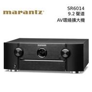 【私訊再折】Marantz 馬蘭士 SR6014 環繞擴大機 9.2聲道 4K AV 公司貨 SR-6014