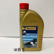 🐷油麻吉 德國 萊茵 萊茵機油 5w40 4t PAO 酯類 擋車 重機 機車 皆可使用 SWD Rheinol