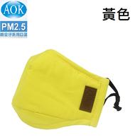 最後一組 布口罩的最佳選擇 安博氏 AOK 防空汙 PM2.5 口罩 布面款 純棉 防霾 鼻夾 防護口罩 立體剪裁 貼合臉型