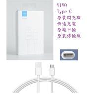 美人魚【原裝閃充線】Vivo NEX/A8 Star/S9/U12+/HTC Pixel Type C 快充 原裝傳輸線