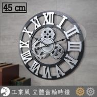 loft 工業風 立體 齒輪 造型 木質 時鐘 45公分羅馬款 美式 復古 鄉村風 歐式 掛鐘 牆面裝飾 時鐘