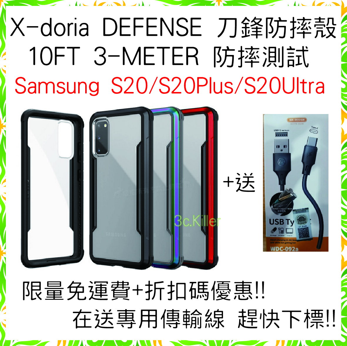 S20/S20Plus/S20Ultra  Note10/10+ 刀鋒極盾系列 3米防摔 DEFENSE  三星 S20U