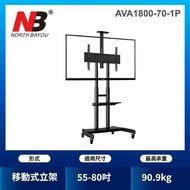 【NB】55-80吋可移動式液晶電視立架(AVA1800-70-1P)