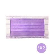 【神煥】紫色 成人 醫療 口罩50入/盒 (未滅菌)專利可調式無痛耳帶
