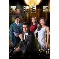 TVB Drama : Burning Hands (乘胜狙击) DVD