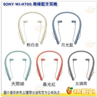 【滿3000點數10%回饋】 聖誕尾牙 送磁鐵線夾+耳機線 SONY WI-H700 頸掛式耳機 台灣索尼公司貨 無線 藍牙 8小時續航 來電震動
