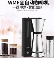 咖啡機 WMF福騰寶德國進口隨行咖啡機滴漏式全自動家用小型便攜式咖啡機 mks生活主義 夏洛特居家名品