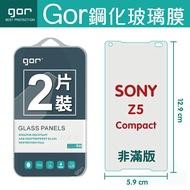 【SONY】GOR 9H Xperia Z5 Compact 鋼化 玻璃 保護貼 全透明非滿版 兩片裝【全館滿299免運費】
