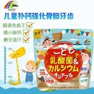 【新貨】日本鈣片unimat乳酸菌嬰幼兒童補鈣VD鈣咀嚼片益生菌可搭dha肝油