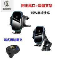 【現貨 送智能快充】倍思 Baseus 15W  無線充電支架 光線電動無線充 車用 無線充電支架 車用充電