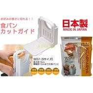 ㊣老爹正品㊣(日本製)日本進口SKATER 土司切片器 切麵包 切割 吐司切片器 切吐司 切土司 吐司 切片架 切片