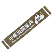 軍事意象運動毛巾 (憲兵)