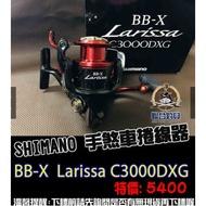 苗栗-竹南 【聯合釣具】SHIMANO BB-X Larissa C3000DXG手煞車捲線器