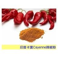 【歐洲菜籃子】印度 卡宴辣椒粉/ 法式紅椒粉100克(分裝) Cayenne Pepper,墨西哥、印度料理必備香料
