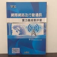 TQC網際網路及行動通訊 實力養成暨評量