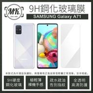 【MK馬克】Samsung A71 三星 9H鋼化玻璃保護膜 保護貼 鋼化膜(非滿版)