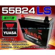 【電池達人】YUASA 湯淺 55B24LS 汽車電瓶 CIVIC ACCORD CRV ALTIS WISH H-RV