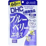 【🔥台灣現貨免運🔥【附發票】日本DHC 藍莓精華 60日/120粒 維他命 B群 C群 綜合維他命 薏仁精華 蜂王乳