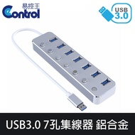 【易控王】USB HUB 銀色 USB集線器 分線器 延長線 USB3.0 7孔獨立開關 OTG 鋁合金(40-728S)