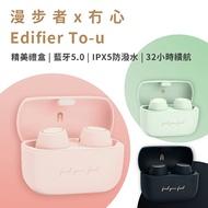 【Edifier x 冇心】TO-U 藍芽耳機|支援APTX|精裝禮盒EDEBA00