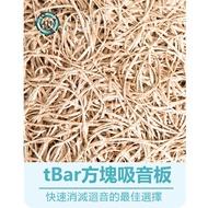 疫情限時優惠_輕鋼架天花板專屬~ Mexin美絲【森林風】tBar方塊吸音板