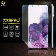 【o-one大螢膜PRO】Samsung Galaxy S20+/S20 Plus滿版全膠手機螢幕保護貼(SGS環保無毒 超跑頂級犀牛皮)