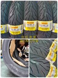 板橋 倍耐力輪胎 DIABLO ROSSO SCOOTER 100/90-10 120/70-13 紅惡魔 紅魔鬼閃電胎