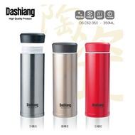 Dashiang陶瓷保溫杯350ml 唯一不挑飲品的陶瓷保溫杯 不鏽鋼保溫保冰瓶 保冰杯子