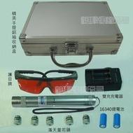 可點火燒紙箱點香煙 藍光雷射筆 全配附5種滿天星 標示<50000mw 雷射手電筒 指星筆 點煙器*16049*