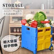 【ONE HOUSE】巨無霸萬用折疊收納車(大型加蓋)