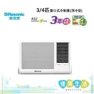 樂信 - RCN719J 3/4匹窗口式冷氣機