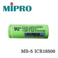 嘉強 Mipro 米波羅 MB-5 充電鋰電池 ICR 18500 3.7V 1400mAh 專用電池 原廠貨