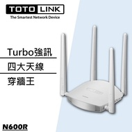 TOTOLINK N600R 600Mbps 強化大天線 雙倍飆速無線 WIFI分享器 4T4R MIMO Turbo