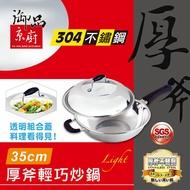 御品京廚 厚斧輕巧炒鍋-35CM / 304不鏽鋼鍋具 炒菜鍋