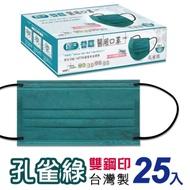 普惠 醫用口罩(未滅菌)-孔雀綠(25入/盒)