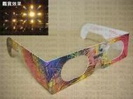 101煙火 北市府跨年煙火眼鏡 煙火用3D眼鏡 3D花火眼鏡 元宵燈會 firework glasses 米字型圖案