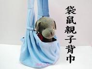 ☆狗狗之家☆粉藍親子背袋/寵物外出前背袋~附安全扣環