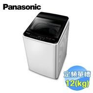 國際 Panasonic 12公斤單槽直立式洗衣機 NA-120EB-W