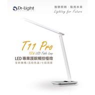【發發館】現貨+免運~Dr.Light T11 LED護眼檯燈5色溫照明博士7段調光Dr.light T5參考