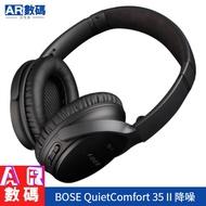 BOSE QuietComfort 35 II二代降噪QC35無線藍牙頭戴耳機 QC25