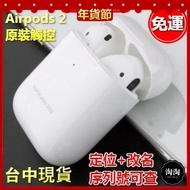 台中現貨【淘淘樂】 Apple AirPods 2 代 全新未拆封 蘋果原廠2019製 限時特價 雙11預熱