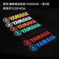 萊特 機車貼紙 YAMAHA 音叉 車身側邊 反光貼紙 適合 馬車 勁戰 BWS SMAX FORCE R3 XMAX