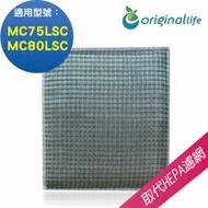 【Original Life】長效可水洗★ 空氣清淨機濾網 適用大金:MC75LSC、MC80LSC、MC709SC 兩入組