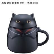 星巴克 黑貓騎士 馬克杯 黑貓精靈 馬克杯
